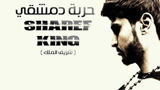 +18 حربة دمشقي . رد على لزومبي بعد تعديه عل شرف وسب لبنت لسورية .. sharif king راب سوري .
