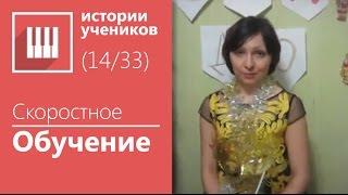 Лучшие уроки на Фортепиано и Синтезаторе для начинающих отзывы учеников Эльвира Урманцева