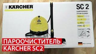 Пароочиститель Karcher / Керхер SC 2 Помощник для дома!!!!