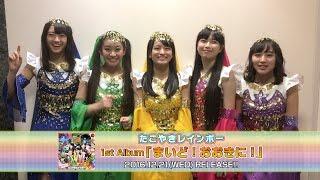 1stアルバム「まいど!おおきに!」12/21(水)リリース! たこやきレイ...