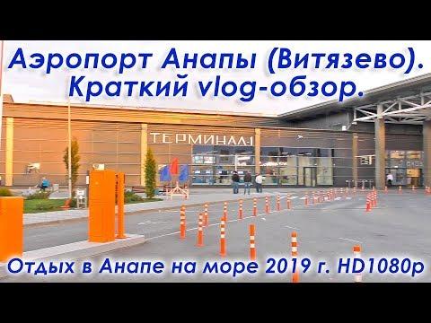 Аэропорт Анапа Витязево. Краткий Vlog-обзор. Отдых в Анапе на море 2019 г.