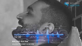 وليد سلطان - اهلين ياحبي القديم (Piano) | 2018
