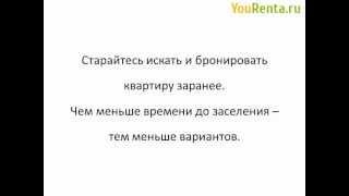 Как выбрать квартиру посуточно(, 2013-03-07T18:02:54.000Z)
