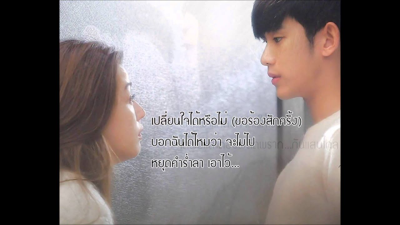 Helllo Goodbye HYORIN - You who came from the stars OST Thai ...
