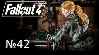 Прохождение Fallout 4 Выживание 42 Уничтожение Подземки