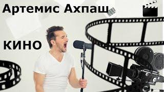 Артемис Ахпаш (Артём Ахпаш) актёрский шоурил.