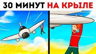 Человек, переживший полет на крыле самолета и падение с неба