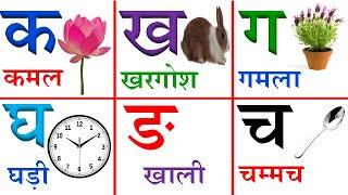 क से कबूतर, ख से खरगोश, ग से गमला, घ से घड़ी, हिंदी वर्णमाला,क ख ग, #hindivarnamala with pictures