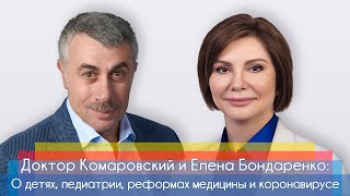 Доктор Комаровский и Елена Бондаренко: О детях, педиатрии, реформах медицины и коронавирусе