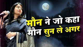 मौन ने जो कहा मौन सुन ले अगर I Ankita Singh I Latest Kavi Sammelan