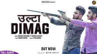 Ulta Dimag (Official Audio) | Desi Rock | Deepak Chauhan Ft.Mohit & Micky | New Haryanvi Song 2018.