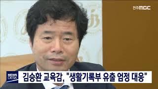 """[뉴스데스크] 김승환 교육감, """"생활 기록부 유출 엄정…"""