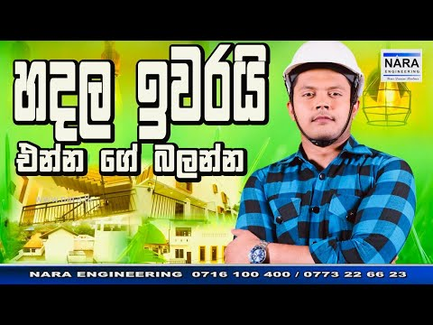 හදල ඉවරයි | Newly Built | House Plan Sri Lanka | NARA ENGINEERING EPISODE06|Thilantha Delgahaliyadda
