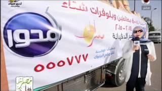 الإحتفال بمرور 3 سنوات على إنطلاق برنامج مصر أحلى