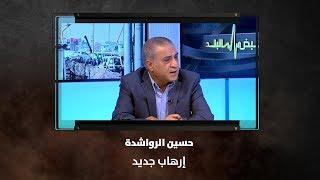 حسين الرواشدة - إرهاب جديد
