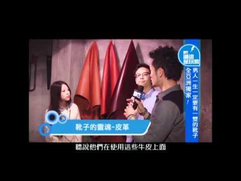 MTV x JUKSY 潮流星玩家 vol.45 全亞洲獨家! 男人一生一定要有一雙的鞋子 Red wing