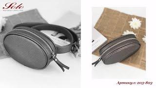 Сумка женская поясная сумка на пояс от ТМ Solo