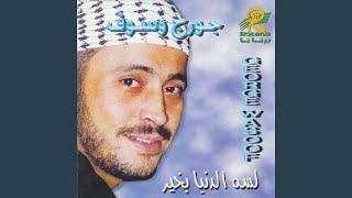 El Hob El Kehbeer