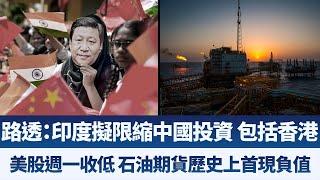 路透:印度擬限縮中國投資 包括香港|美股週一收低 石油期貨歷史上首現負值|產業勁報【2020年4月21日】|新唐人亞太電視