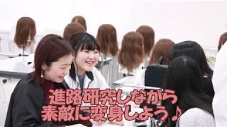 1月20日オーキャンに来てくれて、ありがとうございます① 新潟 美容学校 BM thumbnail
