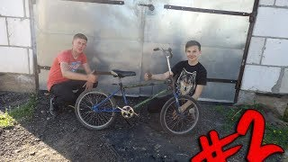 Строим BMX #2