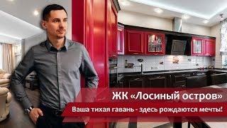 ЖК лосиный остров  | Риэлтор Москва | обзор квартиры