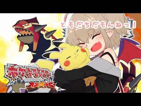 【ポケモンオメガルビー】はじめてのポケモンっ!はじめてのともだちっ!8【#りりむとあそぼう】