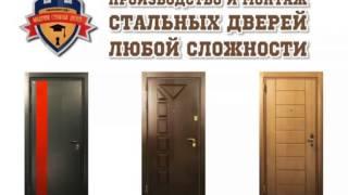 Стальные входные двери(, 2014-06-07T17:36:50.000Z)