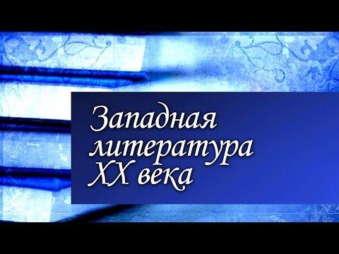 Западная литература XX века. Лекция 1