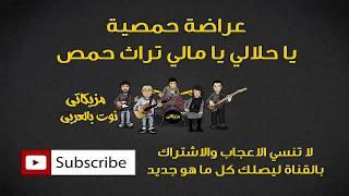 عراضة حمصية يا حلالي يا مالي تراث حمص