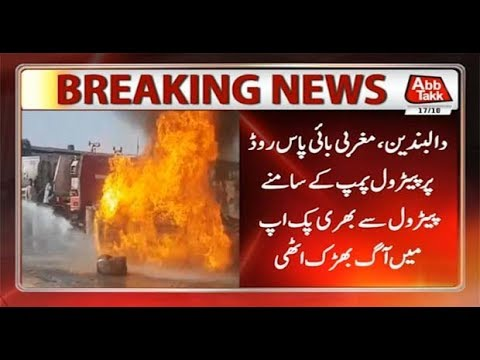 Pickup Van Catches Fire Front of Petrol Pump In Dalbandin