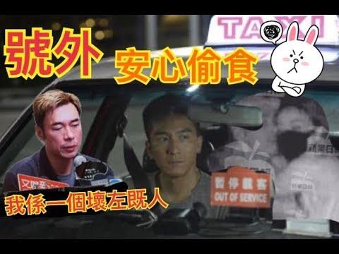 號外:[安心事件] 香港最後一個童話破滅了 - YouTube