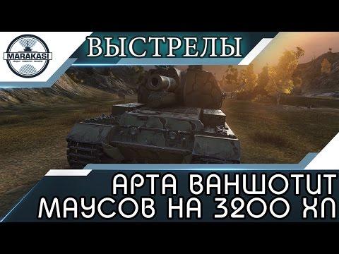 АРТА ВАНШОТИТ МАУСОВ НА 3200 ХП, ЭПИЧНЫЕ ВЫСТРЕЛЫ, СПАСИБО ЗА АП! World Of Tanks