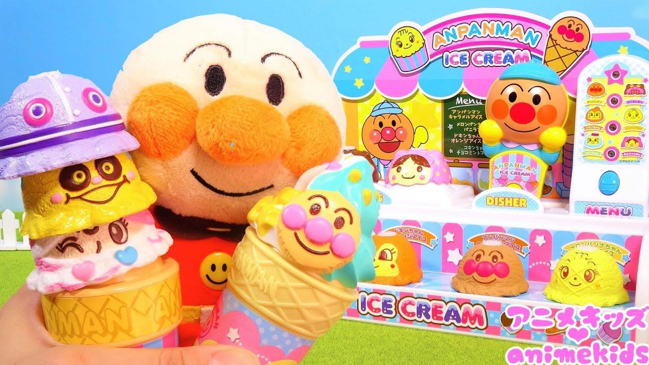 アンパンマン おもちゃ アニメ アイスクリームやさん ドライブスルーで買いに行こう! アニメキッズ