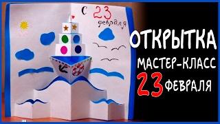 #7 Открытка на 23 февраля своими руками.  Мастер класс открытки ко дню защитника отечества
