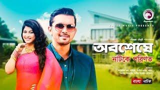 Bangla New Natok | Obosheshe Natoke Porinoto | Arifin Shuvo, Sarika, Ahona