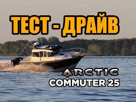 ARCTIC Commuter 25