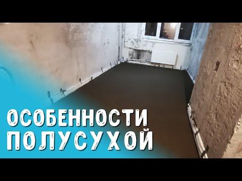 Посмотри это видео, если собрался делать полусухую стяжку в квартире. Спецмонтаж