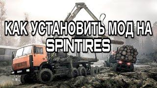 КАК УСТАНОВИТЬ МОД НА SPINTIRES 03.03.16