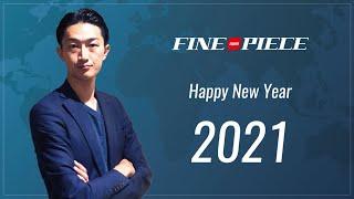 2021年 年頭所感|ファインピース株式会社