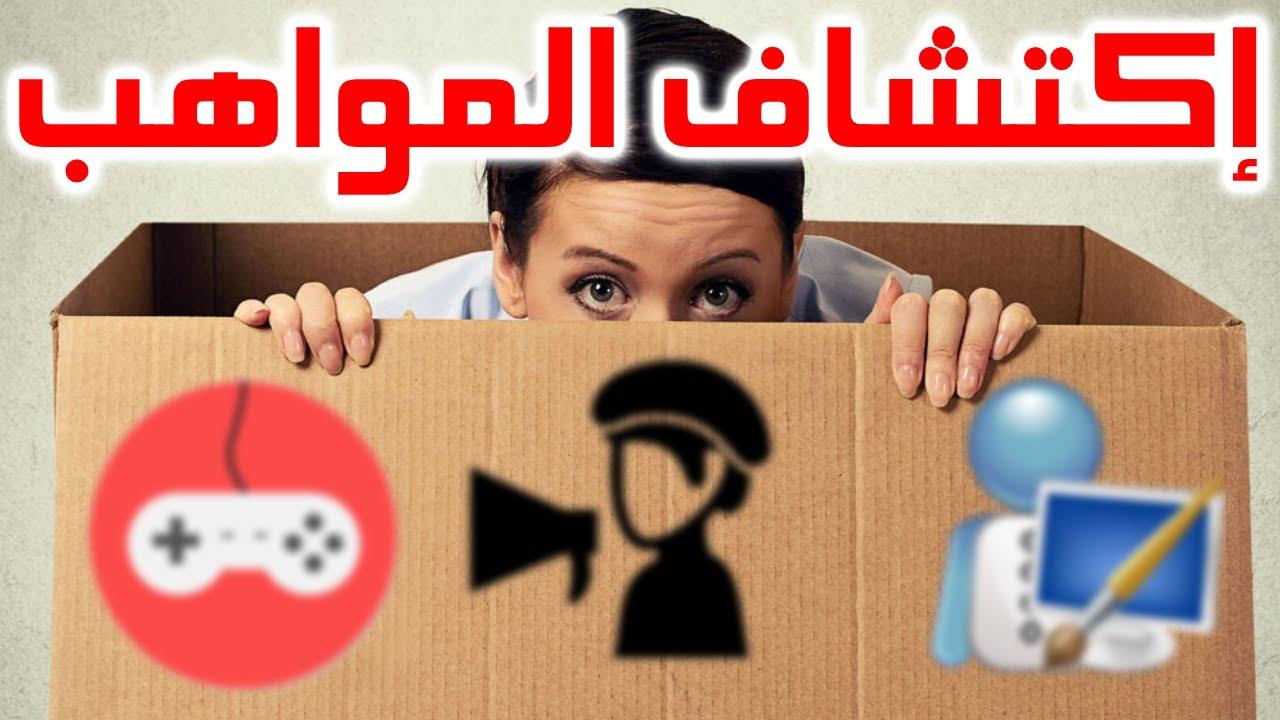 مواهب عربية مخفية في عالم تطوير الألعاب