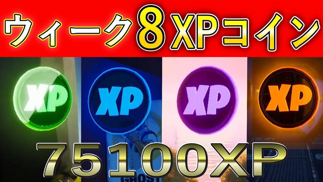 フォトナ xp コイン