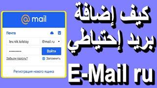 طريقة اضافة بريد احتياطي او بريد بديل الايميل الروسي Mail ru screenshot 5
