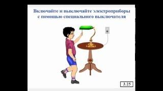 Учебный фильм по ОБЖ - Безопасность в доме