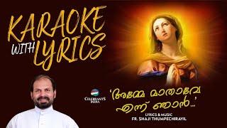 AMME MATHAVE ENNU NJAN Karaoke | Ammackuvendi | Marian 2 | Fr Shaji Thumpechirayil |