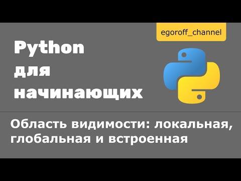 38 Область видимости. Локальная, глобальная и встроенная области видимости Python