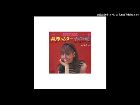 Miki Obata - Juu Roku No Toki (小畑ミキ - 十六の時)