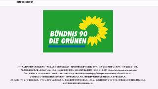 同盟90/緑の党