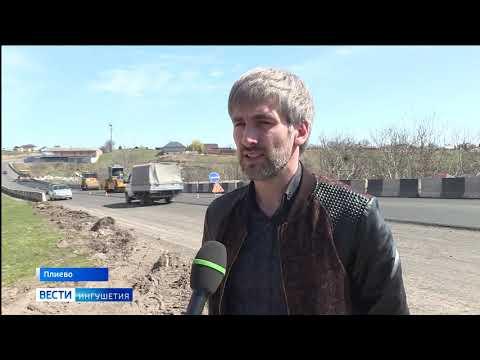 Реконструкция участка дороги «Назрань – Грозный»