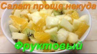 Фруктовый салат на скорую руку